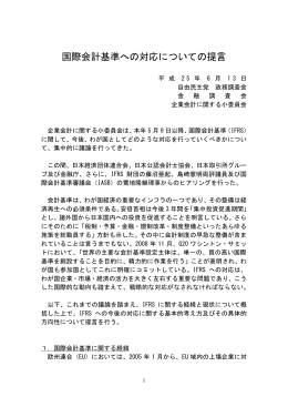 国際会計基準への対応についての提言 PDF形式