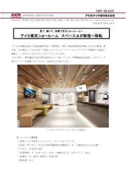 アイカ東京ショールーム スペースφが新宿へ移転