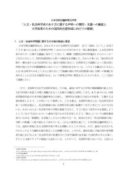 「人文・社会科学系のあり方に関する声明への賛同・支援