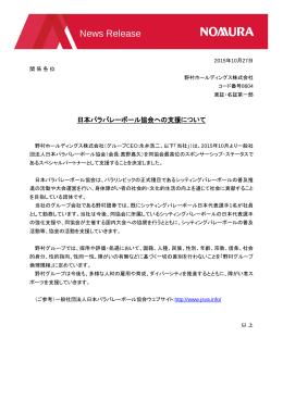 日本パラバレーボール協会への支援について (PDF 70KB)