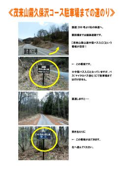 国道 299 号より右の林道へ。 開田橋までは舗装道路です。 【茂来山登山