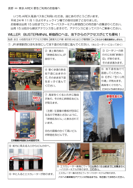 WILLER BUSTERMINAL 新宿西口へは、地下から