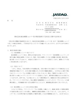 株式会社東京新聞ショッパー社の株式取得(子会社化