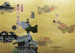 意宇六社めぐり - 東出雲まちの駅女寅ホームページ