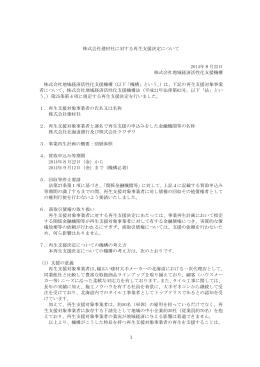 株式会社建材社に対する再生支援決定について[PDF/253KB]