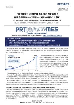 「PR TIMES」利用企業 10,000 社を突破! 利用企業増加ペースは
