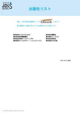 出版社リスト - JDLS 株式会社 日本電子図書館サービス