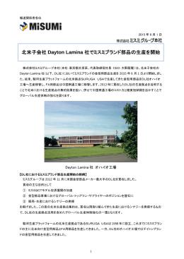 北米子会社 Dayton Lamina社でミスミブランド部品の生産を開始