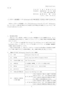 シンガポール配電盤メーカーGathergates社の株式取得(子会社化