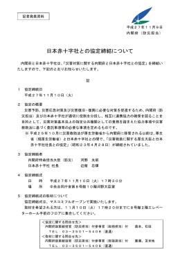日本赤十字社との協定締結について