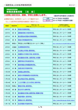 教職員募集情報 【社 会】