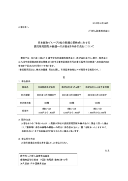 日本郵政グループ3社の新規公開株式に対する 委託販売