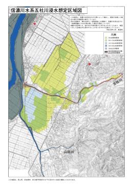 信濃川水系五社川(PDF:212KB)