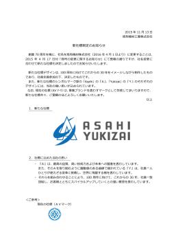 新社標制定のお知らせ(181.9 KB)