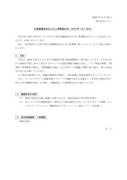 主要組織改定および人事異動の件(2016 年 1 月 1 日付)