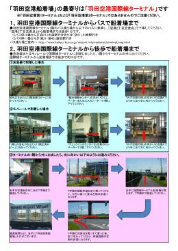 1、羽田空港国際線ターミナルからバスで船着場まで 2