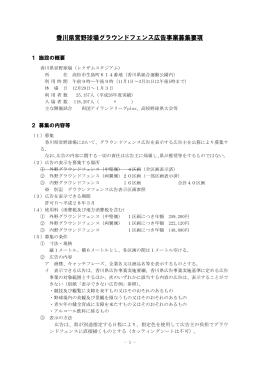 香川県営野球場グラウンドフェンス広告事業募集要項