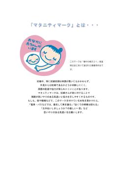 妊娠中、特に妊娠初期は体調が悪いにもかかわらず、 外見からは妊婦で