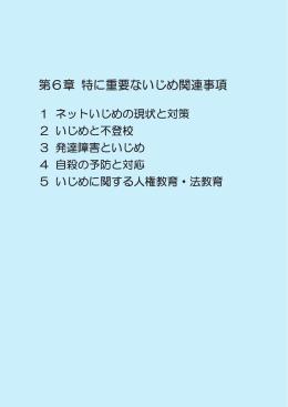 第6章(特に重要ないじめ関連事項(PDF:2768KB)