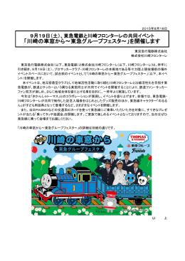 「川崎の車窓から~東急グループフェスタ~」を開催します