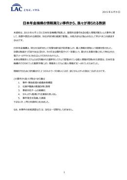 日本年金機構の情報漏えい事件から、我々が得られる教訓