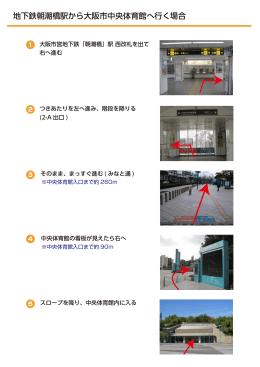 地下鉄朝潮橋駅から大阪市中央体育館へ行く場合