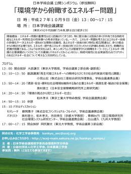 日本学術会議公開シンポジウム「環境学から俯瞰するエネルギー問題」