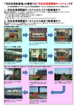 羽田空港国際線ターミナルからバスで船着場まで 2、羽田空港国際線