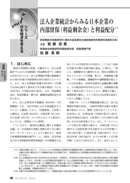 法人企業統計からみる日本企業の 内部留保(利益剰余金)と