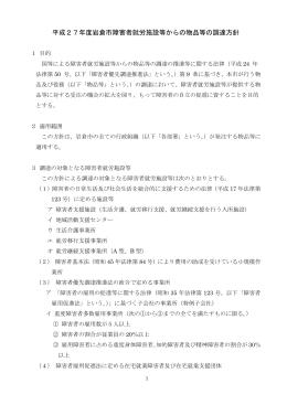 平成27年度岩倉市障害者就労施設等からの物品等の調達方針(PDF