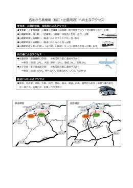 各地から島根県(松江・出雲周辺)への主なアクセス