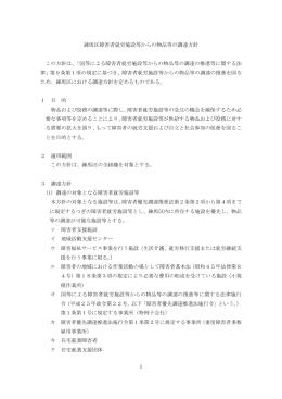 練馬区障害者就労施設等からの物品等の調達方針(PDF:180KB)