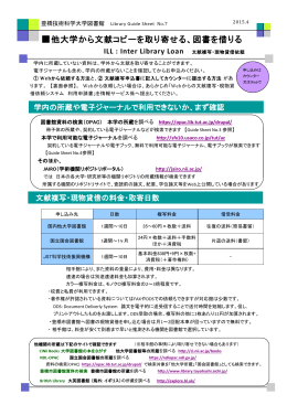 Library Guide Sheet No.7(他大学からコピーを取り寄せる・図書を借りる