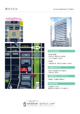 地下鉄ご利用の場合 名古屋駅からのアクセス 中部国際空港セントレア