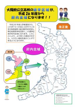 大阪府公立高校の が、 平成 26 年度から になります!!