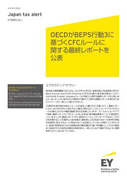 OECDがBEPS行動3に 基づくCFCルールに 関する最終