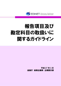 報告項目及び 勘定科目の取扱いに 関するガイドライン