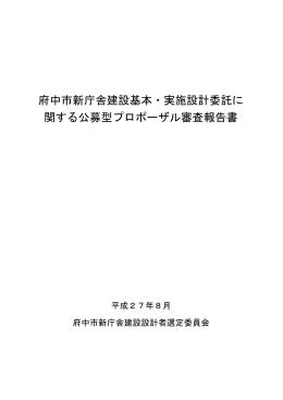 府中市新庁舎建設基本・実施設計委託に 関する公募型プロポーザル