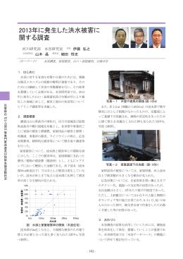 2013年に発生した洪水被害に関する調査