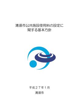 清須市公共施設使用料の設定に 関する基本方針