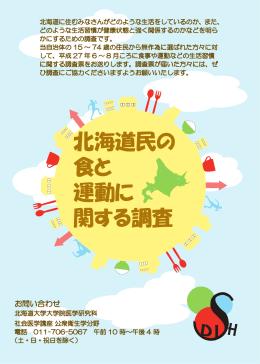 北海道民の 食と 運動に 関する調査 - 北海道大学大学院 医学研究科