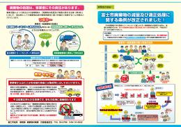 富士市廃棄物の減量及び適正処理に 関する条例が改正されました!