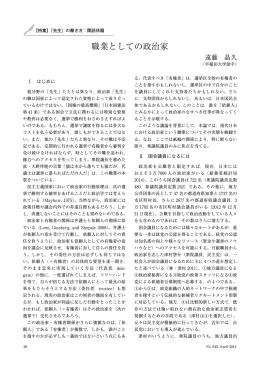 職業としての政治家(PDF:371KB)