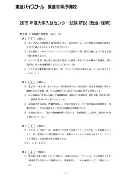 2015 年度大学入試センター試験 解説 〈政治・経済〉