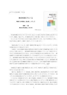 政治を語るフレーム - 一般財団法人 日本開発構想研究所