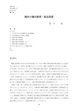 横井小楠の教育・政治思想(荒川紘)