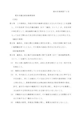 栃木市議会政治倫理条例