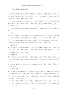 笠岡市議会議員政治倫理条例・脚注入り