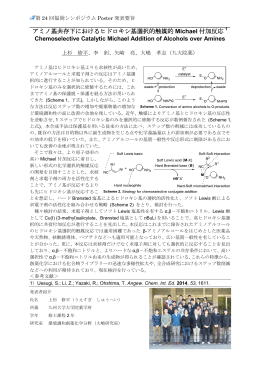 アミノ基共存下におけるヒドロキシ基選択的触媒的 Michael 付加反応 1