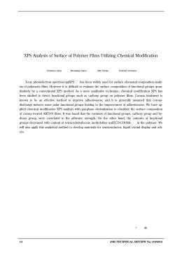 化学修飾XPSによる高分子フィルム表面分析